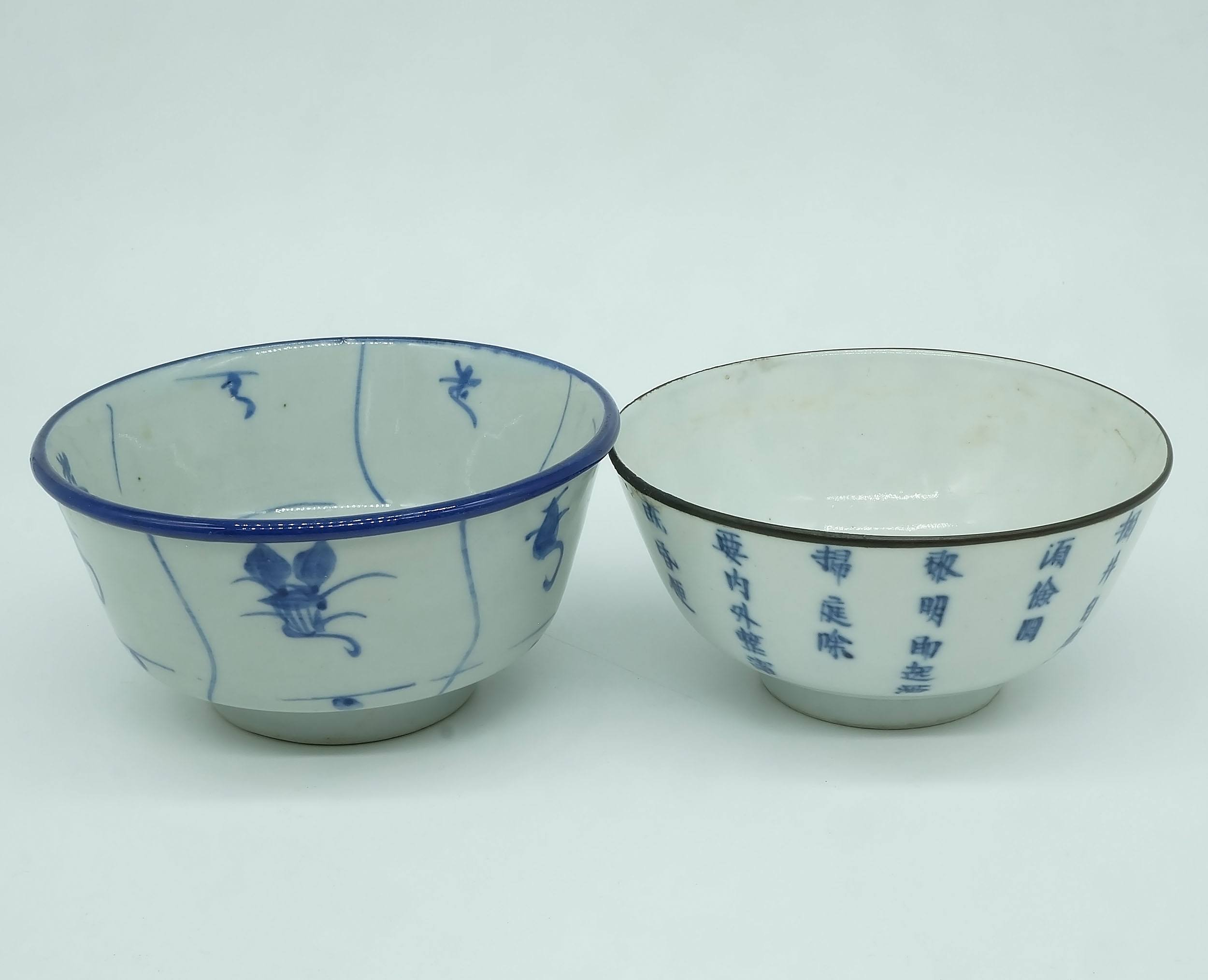 'Chinese Blue & White Calligraphy Bowl with Metal Bound Rim for the Vietnamese Market 19th Century, and Another Bowl'
