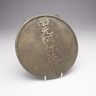 Japanese Cast Brass/Bronze Mirror