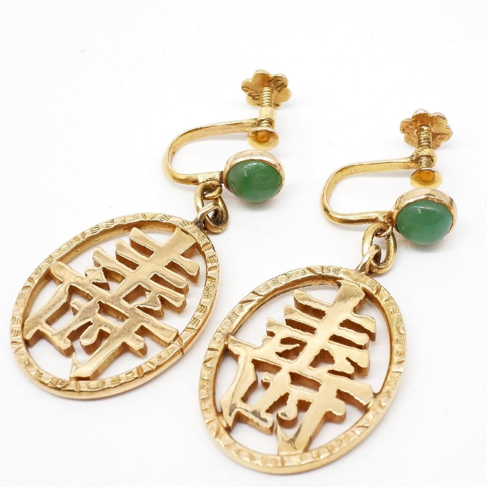 'Chinese 14ct Yellow Gold Screw and Apple Green Jadeite Earrings with Oval Pierced Chinese Character'
