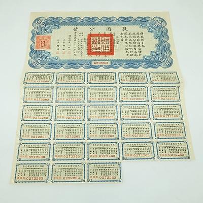 Republic of China Liberty Bond