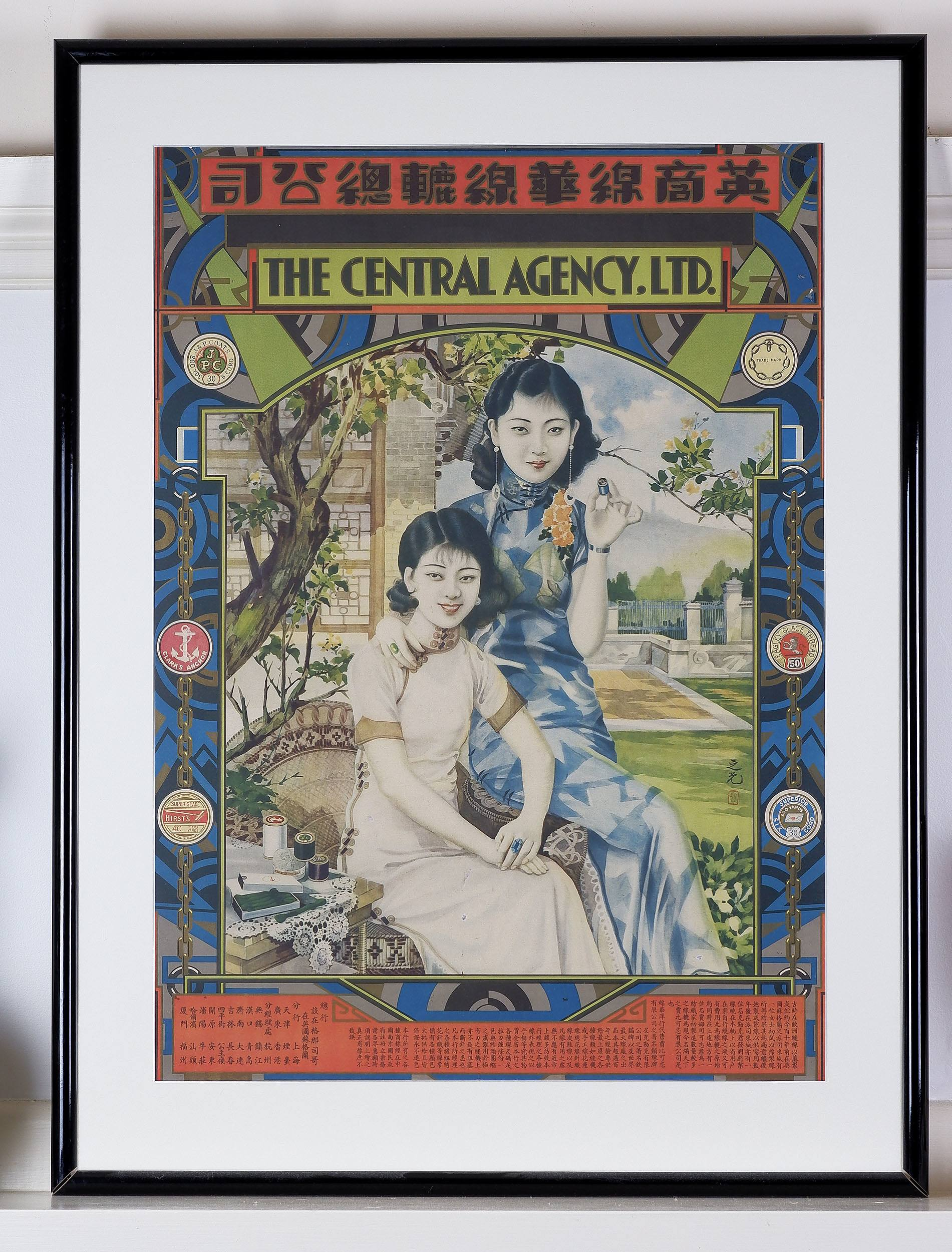 'Chinese Advertising Poster for Hirsts'