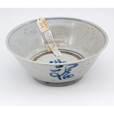 Chinese Kitchen Ming Blue and White Bowl, 16th Century