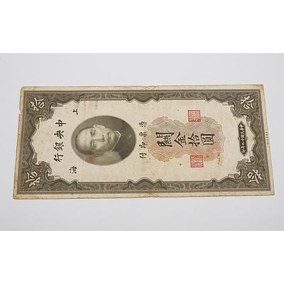 1930 China Ten Customs Gold Units Banknote