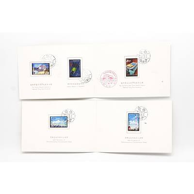 Taiwan 1961 80th Anniversary of Chinese Telecommunications and 1961 Atomic Reactor Commemorative Issue Stamps Packs
