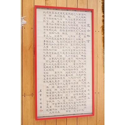 Chinese Calligraphy Religious Edict, Baozhi Lu (Calligrapher)