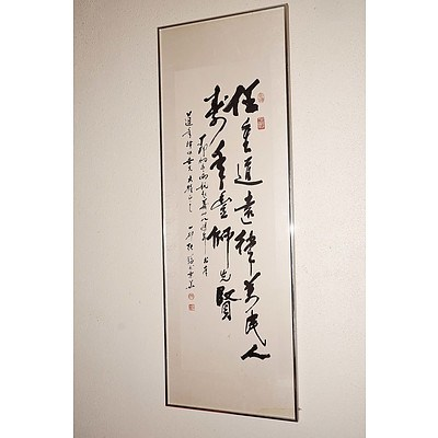 Chinese Calligraphy Work, Ink on Paper with Silk Backing, Yi Zhang (Calligrapher)